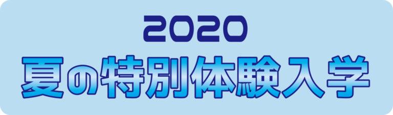 2020夏の特別体験入学